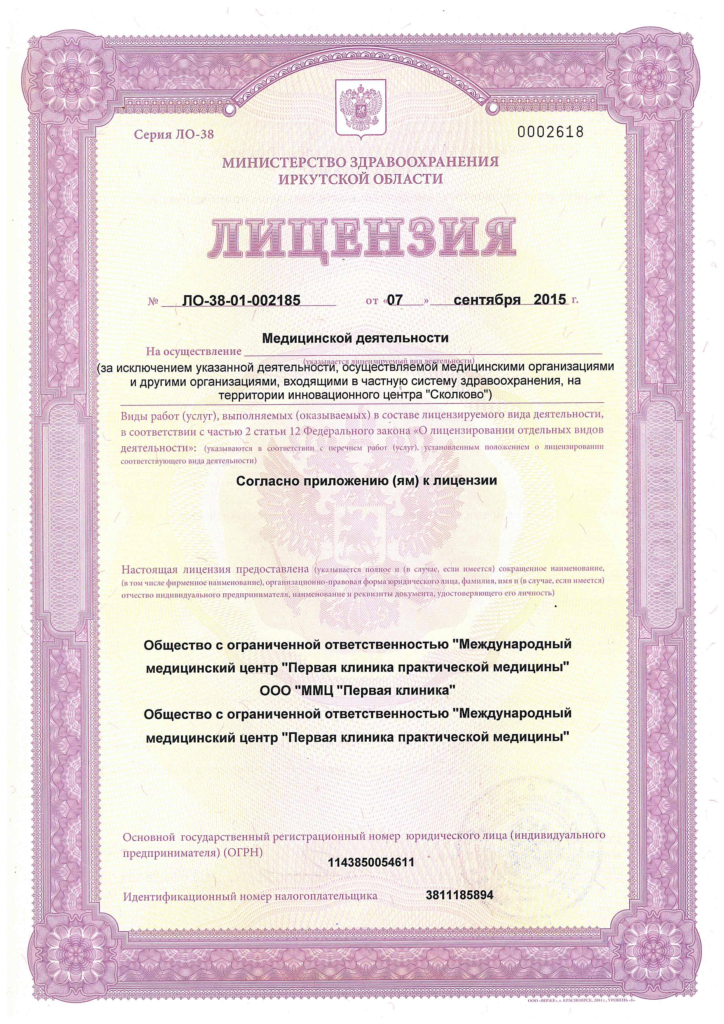 ооо интелмедика иркутск вакансии